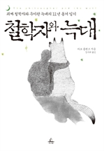 도서 이미지 - 철학자와 늑대