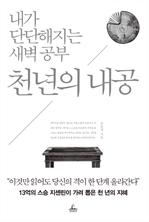 도서 이미지 - 천년의 내공