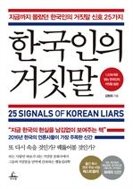 도서 이미지 - 한국인의 거짓말