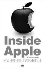 도서 이미지 - 인사이드 애플 Inside Apple