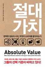 도서 이미지 - 절대 가치