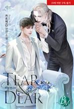 도서 이미지 - [BL] 티어 & 디어(Tear & Dear) (전2권/완결)
