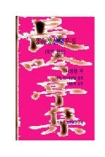 도서 이미지 - 장음정선생문집 (흑백본)