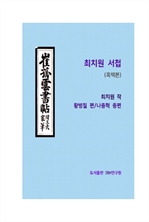도서 이미지 - 최치원 서첩 (흑백본)
