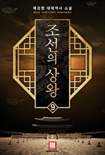 도서 이미지 - 조선의 상왕