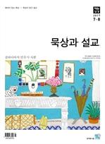 도서 이미지 - 묵상과 설교 2017년 7,8월호