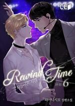 도서 이미지 - Rewind Time-되돌아온 시간