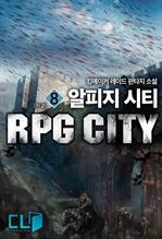 도서 이미지 - RPG시티