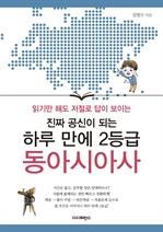 도서 이미지 - 진짜 공신이 되는 하루 만에 2등급 동아시아사