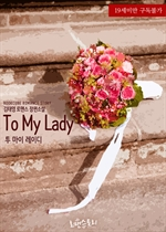 도서 이미지 - 투 마이 레이디 (To My Lady)