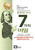 도서 이미지 - 영원한 부의 7가지 비밀