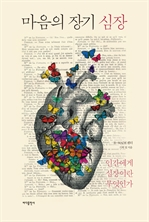 도서 이미지 - 마음의 장기 심장