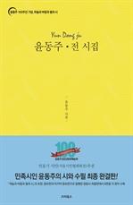도서 이미지 - 윤동주 전 시집