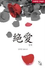 도서 이미지 - 절애(絶愛)