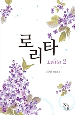 도서 이미지 - 로리타