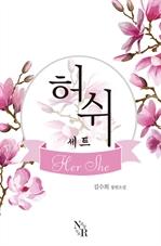 도서 이미지 - [합본] 허쉬(Her She) (전2권/완결)