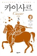 도서 이미지 - 카이사르 - 마스터스 오브 로마 5부