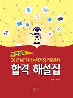 도서 이미지 - 2017 IoT지식능력검정 기출문제 합격해설집