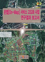 도서 이미지 - 온맵[On-Map]서비스 고도화사업 연구결과 보고서