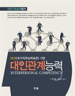 도서 이미지 - NCS(국가직무능력표준) 기반 대인관계능력