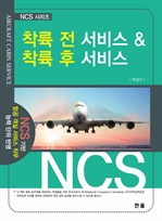 도서 이미지 - 착륙 전 서비스 & 착륙 후 서비스 (NCS 시리즈)