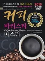 도서 이미지 - 커피 바리스타 마스터 (2016최신개정증보판)