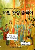 도서 이미지 - 우아한 중국인과 만나는 10일 완성 중국어