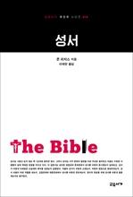 도서 이미지 - 성서 (교유서가 첫단추시리즈 19)
