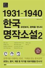 도서 이미지 - 1931-1940 한국 명작소설 2