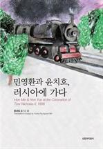 도서 이미지 - 민영환과 윤치호, 러시아에 가다