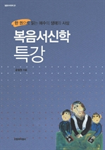 도서 이미지 - 복음서신학 특강
