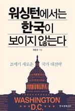 도서 이미지 - 워싱턴에서는 한국이 보이지 않는다 (체험판)