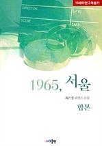 도서 이미지 - [합본] 1965, 서울 (전2권/완결)