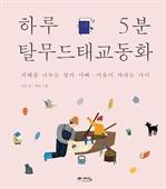 도서 이미지 - 하루 5분 탈무드 태교 동화