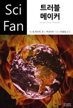 도서 이미지 - 〈SciFan 시리즈 64〉 트러블 메이커