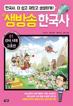 도서 이미지 - 생방송 한국사 01. 선사 시대ㆍ고조선