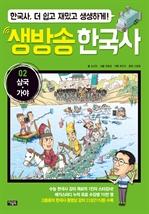 도서 이미지 - 생방송 한국사 02. 삼국ㆍ가야