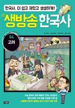 도서 이미지 - 생방송 한국사 04. 고려