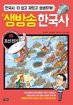 도서 이미지 - 생방송 한국사 05. 조선 전기