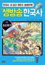 도서 이미지 - 생방송 한국사 06. 조선 후기