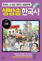 도서 이미지 - 생방송 한국사 07. 근대