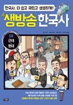 도서 이미지 - 생방송 한국사 08. 근대ㆍ현대