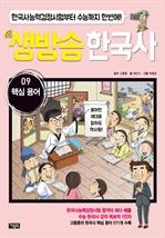 도서 이미지 - 생방송 한국사 09. 핵심 용어