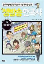 도서 이미지 - 생방송 한국사 10. 기출문제