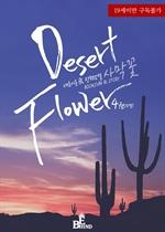도서 이미지 - 사막꽃