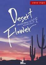 도서 이미지 - [합본] 사막꽃 (전4권/완결)
