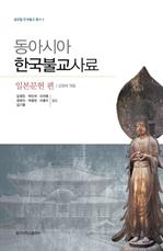 도서 이미지 - 동아시아 한국불교사료(일본문헌편)