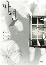 도서 이미지 - [합본] 파편 (전2권/완결)
