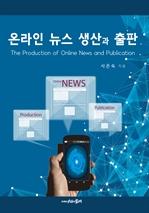 도서 이미지 - 온라인 뉴스 생산과 출판