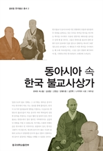 도서 이미지 - 동아시아속 한국불교 사상가